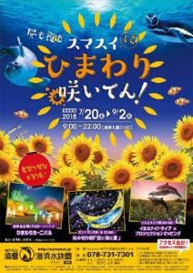 スマスイ夏の祭典、タイトルは「スマスイにひまわり咲いてん!」 – ニュース・お知らせ